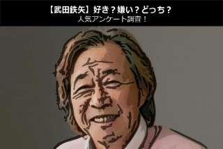 【武田鉄矢】好き?嫌い?どっち?人気アンケート調査!
