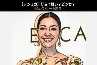 【アンミカ】好き?嫌い?どっち?人気アンケート調査!