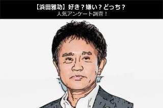 【ダウンタウン浜田雅功】好き?嫌い?どっち?人気アンケート調査!