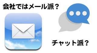 あなたの会社は「メール」を利用?「チャット」を利用?