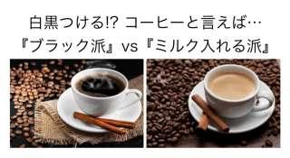 【ブラック vs ミルク】コーヒを飲むときどっち派?人気投票!