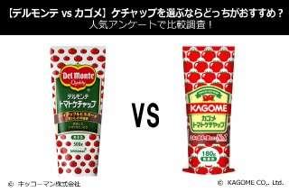 【デルモンテ vs カゴメ】ケチャップを選ぶならどっちがおすすめ?人気アンケートで比較調査!