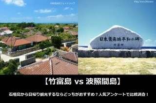 【竹富島 vs 波照間島】石垣島から日帰り観光するならどっちがおすすめ?人気アンケートで比較調査!