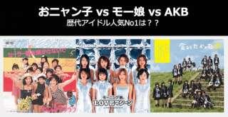 【歴代アイドルランキング】人気投票の結果は?「おニャン子 / モー娘 / AKB」新旧アイドル対決!