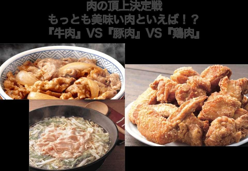 もっとも美味い肉といえば!?「牛肉・豚肉・鶏肉」人気投票実施中!