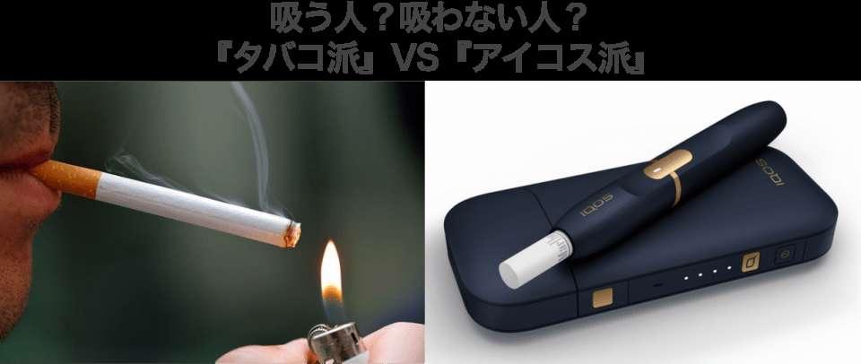 【タバコ】紙タバコ・アイコスどっちが人気?タバコランキング!