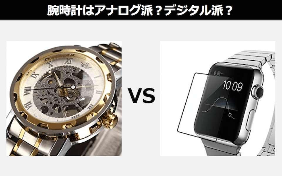 【腕時計はアナログ時計派?デジタル時計派?】あなたはどっち?投票ランキング結果はこちら!