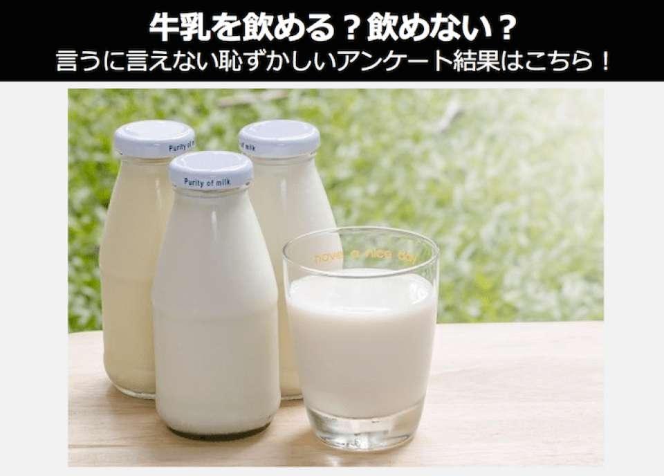 【あなたはどっち?】牛乳を「飲める or 飲めない」どうでもいいランキング!