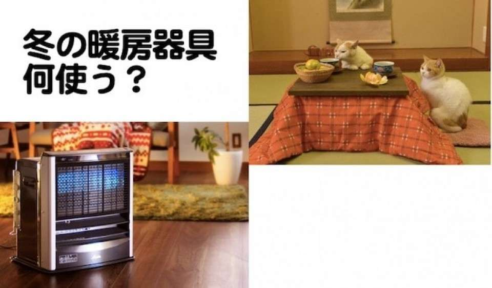 暖房器具なに利用していますか?