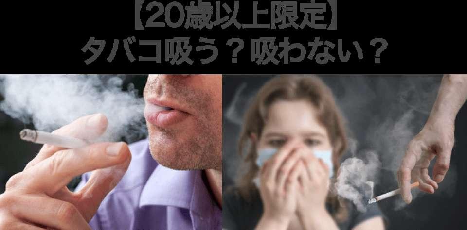 【20歳以上限定】タバコ吸う?吸わない?人気投票実施中!