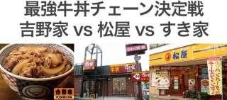 【牛丼チェーン店ランキング】「吉野家 vs 松屋 vs すき家」最強の牛丼屋は?人気投票中!