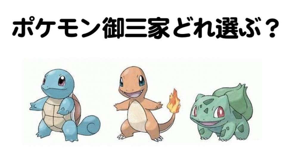 【初代ポケモン】「ヒトカゲ」「ゼニガメ」「フシギダネ」どれを選ぶ?