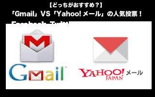 【連絡手段】おすすめのメールはどっち?「Gmail」VS「Yahoo!メール」の人気投票ランキング中!