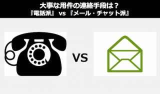 【連絡手段】大事な用件は「電話派 vs メール・チャット派」人気投票ランキング中!