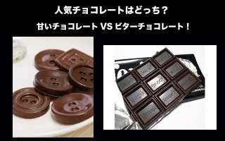 甘いチョコとビターチョコどっちが好き?人気投票ランキング中!