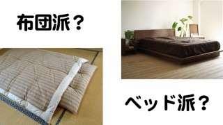 どっちが落ち着く?『布団』vs『ベッド』アンケートを実施!!