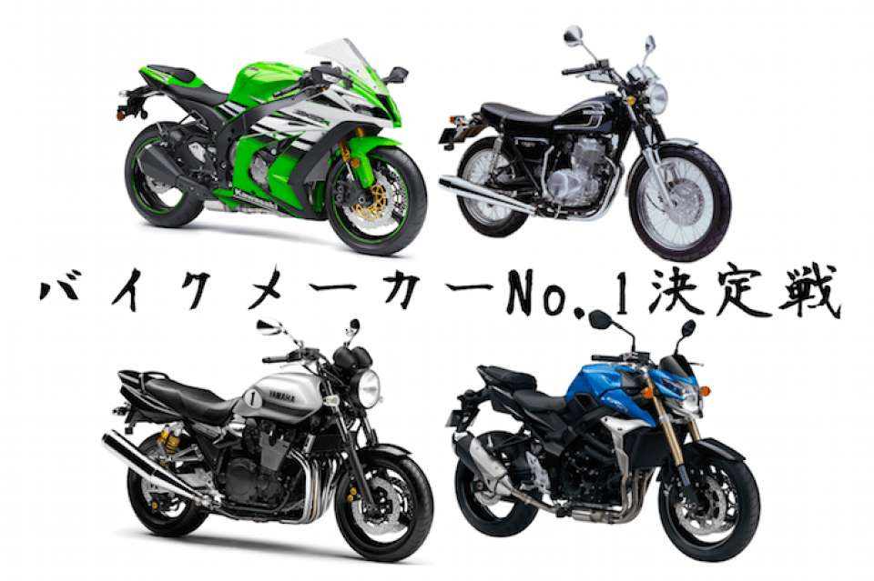 【国産バイクメーカーランキング】人気投票で一番のバイクメーカーは?