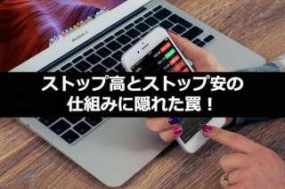 【株式投資の教科書】ストップ高とストップ安の仕組みに隠れた罠!