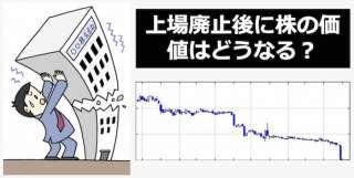 【株式投資の教科書】上場廃止後に株の価値はどうなる?
