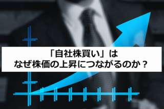【株 初心者必見!】「自社株買い」はなぜ株価の上昇につながるのか?