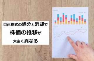 【株式投資の教科書】自己株式の処分と消却の違いを説明できる?