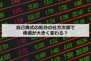 【株式投資の教科書】自己株式の処分の仕方によって、株価への影響度が変わる?