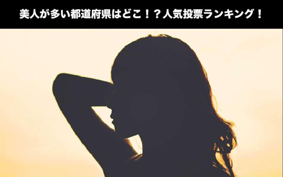 【美人が多いと思う都道府県】人気投票実施中!福岡・秋田・北海道・京都の中でどこに美人が多い?