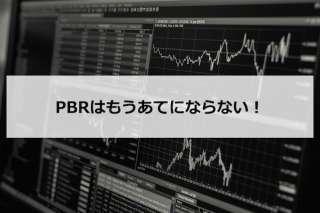 【株 初心者必見!】もはやPBRでは割安性を判断できない