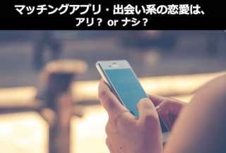【恋愛】マッチングアプリ・出会い系から始まる恋愛はアリ?ナシ?人気投票ランキング中!