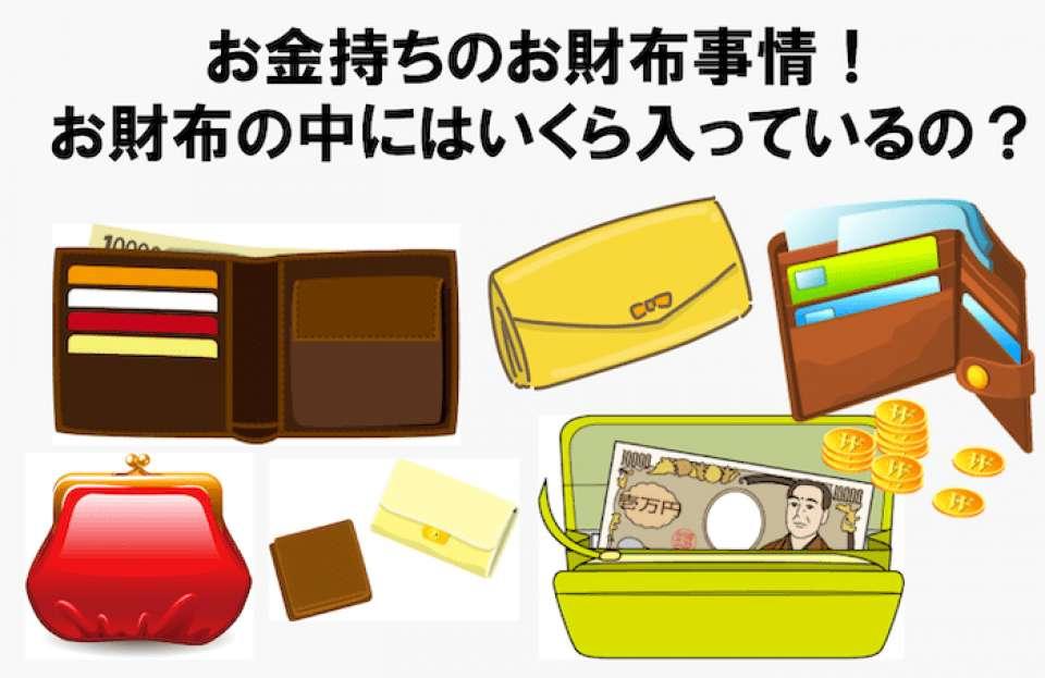 年収1,000万円以上の財布の中身はいくら?10万以上?アンケートとってみた!人気投票結果はこちら!