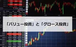 【株式投資の教科書】「バリュー投資」と「グロース投資」とは