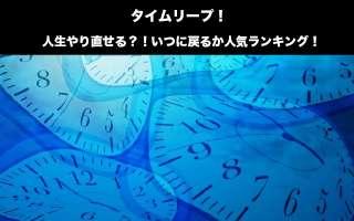 【タイムリープ】人生やり直せる?!いつに戻るか人気投票ランキング中!