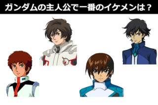 ガンダムシリーズで一番のイケメン主人公は誰?キャラクターの人気投票ランキング中!