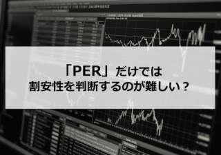 【株式投資の教科書】「PER」だけでは割安性を判断するのが難しい?