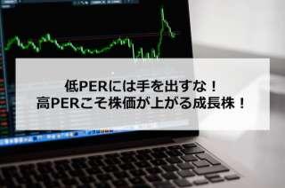 【株式投資の教科書】低PERには手を出すな!高PERこそ株価が上がる成長株!