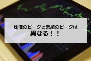 【株 初心者必見!】株価のピークと業績のピークは異なる!!