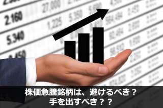 【株 初心者必見!】株価急騰銘柄に手を出すべきなのか?