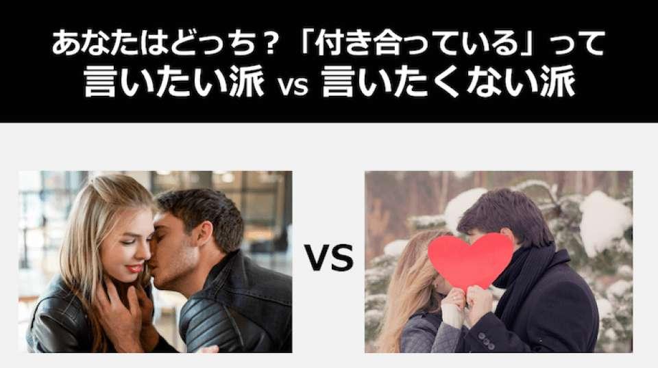 【恋愛】「付き合ってる」って『言いたい派』or『言いたくない派』どっち?人気投票ランキング中!