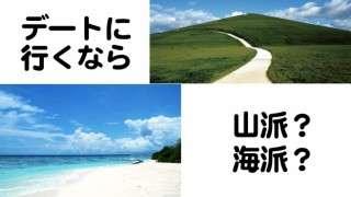 ぶっちゃけどっちでもいい!? デートに行くなら『山』vs『海』アンケート実施!!