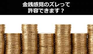 【恋愛】恋人・夫婦の金銭感覚のズレって許容できる?できない?人気投票ランキング中!