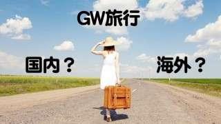 【GW旅行】恋人と行くなら『国内』vs『海外』アンケート実施!!