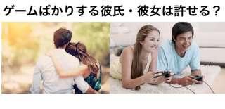 【恋愛】オンラインゲーム(ネトゲ)にどハマりしてる人とは付き合える?人気投票ランキング中!