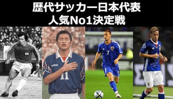 【サッカー日本代表のキングは誰だ?】釜本 vs 三浦知良 vs 中田英寿 vs 本田圭佑 人気投票