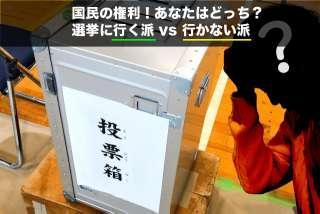 【選挙に行く派 vs 選挙に行かない派】選挙に行く人行かない人どっちが多い?人気投票中!