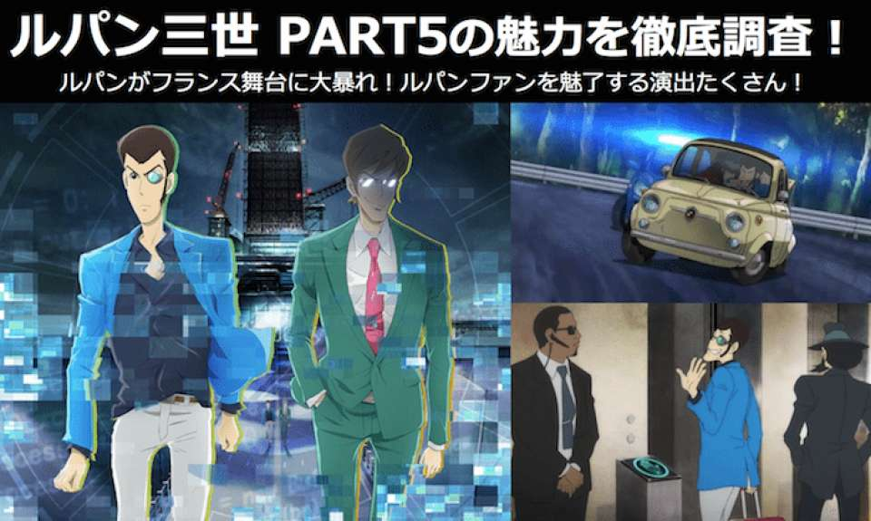 ルパン三世 PART5の敵はIT デジタル!第5シリーズの車やジャケット情報も|TVシリーズ人気投票中