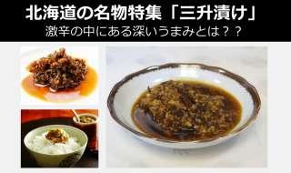 【北海道のお土産・名物】「三升漬け」って何?激辛の中にある深いうまみとは?