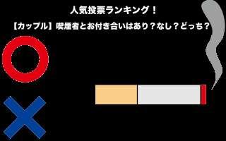【カップル】喫煙者とお付き合いはあり?なし?どっち?人気投票ランキング中!
