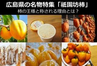 【長祇園坊柿】美味しい?まずい?どっち?人気投票!広島件のお土産&名物
