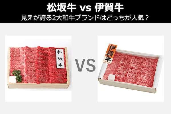 【松坂牛 vs 伊賀牛】三重が誇る最高級牛肉はどっちが人気?投票調査中!