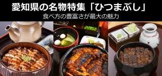 【愛知県のお土産・名物】「ひつまぶし」の美味しさの秘密!それは食べ方の豊富さ!